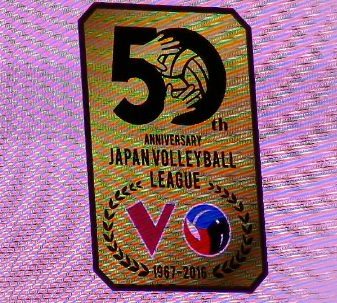 国内バレーボール発足50周年記念ロゴ