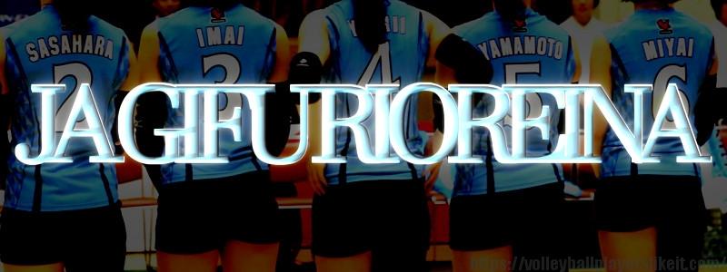 JAぎふリオレーナ【V・CHALLENGE LEAGUEⅠ JA GIFU RIOREINA】(Japan Volleyball Professional League)