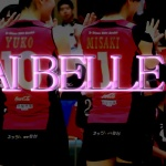 仙台ベルフィーユ【V・CHALLENGE LEAGUEⅠ SENDAI BELLE FILLE】(Japan Volleyball Professional League)