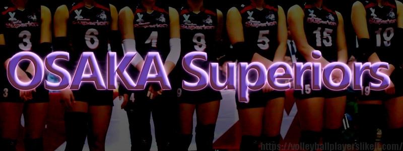 大阪スーペリアーズ【V・CHALLENGE LEAGUEⅡOSAKA Superiors】(Japan Volleyball Professional League)