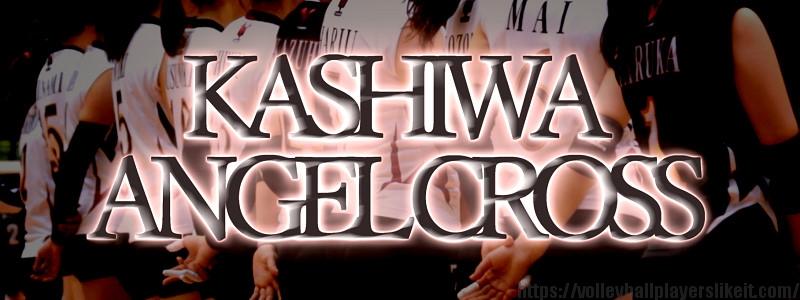 柏エンゼルクロス【V・CHALLENGE LEAGUEⅠ KASHIWA ANGEL CROSS】(Japan Volleyball Professional league)