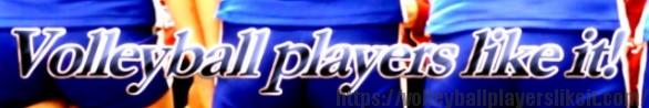 Volleyball players like it! 女子バレーボール選手のまとめブログ วอลเลย์บอลหญิงสรุป Blog